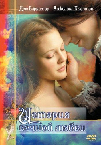 Смотреть История вечной любви онлайн в HD качестве 720p