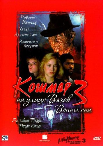 Смотреть Кошмар на улице Вязов 3: Воины сна онлайн в HD качестве 720p