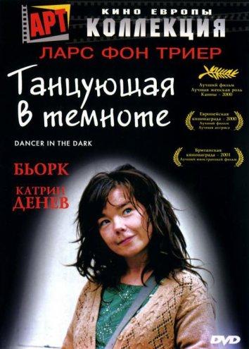 Смотреть Танцующая в темноте онлайн в HD качестве 720p