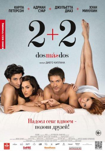 Смотреть 2+2 онлайн в HD качестве 720p