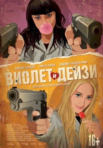 Смотреть Виолет и Дейзи онлайн в HD качестве 720p