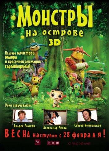 Смотреть Монстры на острове 3D онлайн в HD качестве 720p