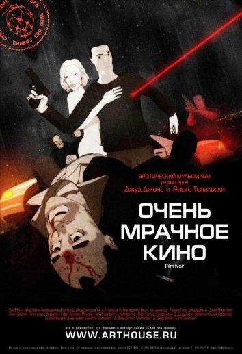 Смотреть Очень мрачное кино онлайн в HD качестве 720p