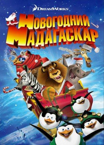 Смотреть Рождественский Мадагаскар онлайн в HD качестве 720p