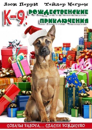 Смотреть К-9: Рождественские приключения онлайн в HD качестве 720p