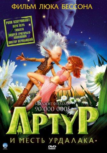 Смотреть Артур и месть Урдалака онлайн в HD качестве 720p