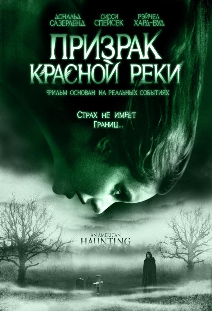 призрака смотреть бесплатно: