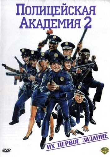 Смотреть Полицейская академия 2: Их первое задание онлайн в HD качестве 720p
