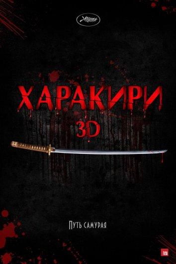 Смотреть Харакири 3D онлайн в HD качестве 720p