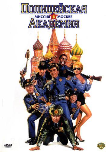 Смотреть Полицейская академия 7: Миссия в Москве онлайн в HD качестве 720p