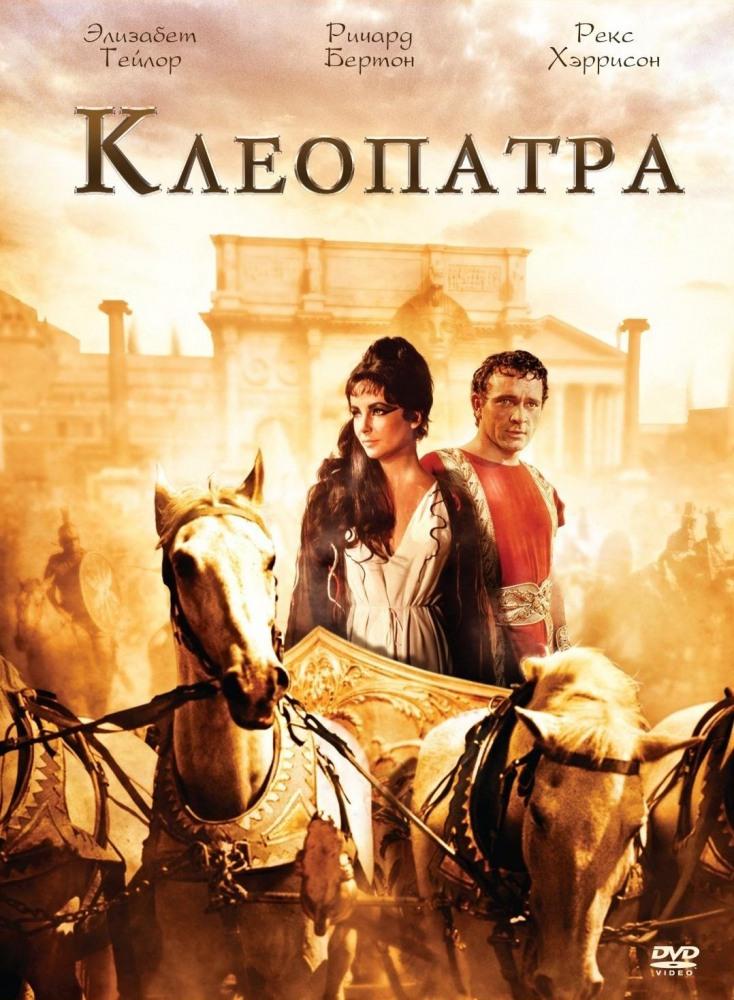Клеопатра  Cleopatra 2003 порно смотреть онлайн бесплатно