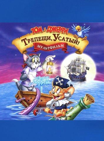 Смотреть Том и Джерри: Трепещи, Усатый! онлайн в HD качестве 720p