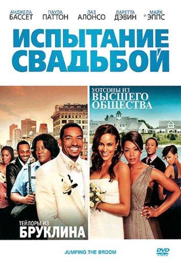 Смотреть Испытание свадьбой онлайн в HD качестве 720p