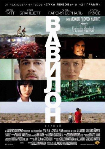 Смотреть Вавилон онлайн в HD качестве 720p