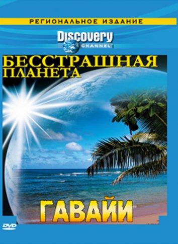 Смотреть Discovery: Бесстрашная планета онлайн в HD качестве 720p