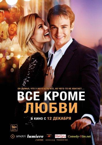 Смотреть Всё, кроме любви онлайн в HD качестве 720p