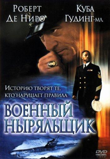 Смотреть Военный ныряльщик онлайн в HD качестве 720p