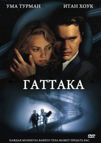 Смотреть Гаттака онлайн в HD качестве 720p