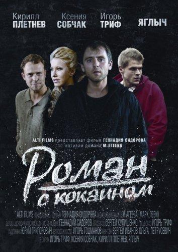 Смотреть Роман с кокаином онлайн в HD качестве 720p