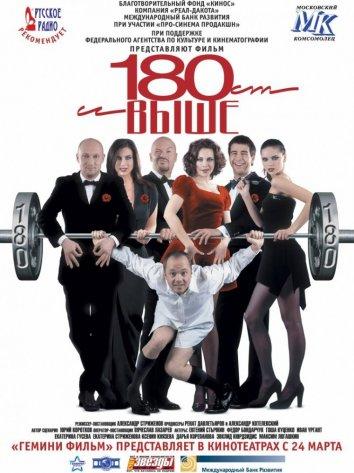 Смотреть От 180 и выше онлайн в HD качестве 720p