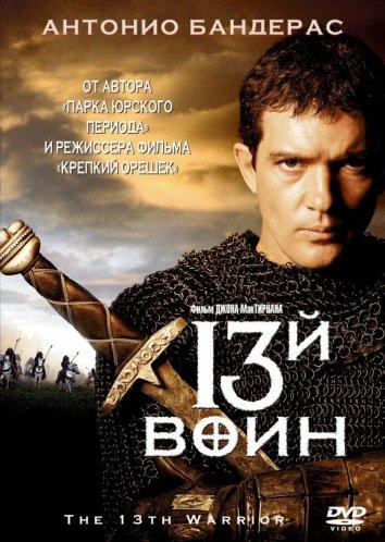 Смотреть 13-й воин онлайн в HD качестве 720p