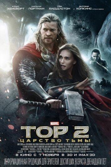 Смотреть Тор 2: Царство тьмы онлайн в HD качестве 720p