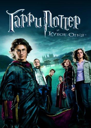 Смотреть Гарри Поттер и Кубок огня онлайн в HD качестве 720p
