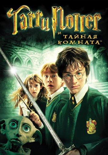 Смотреть Гарри Поттер и Тайная комната онлайн в HD качестве 720p