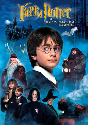 Смотреть Гарри Поттер и философский камень онлайн в HD качестве 720p