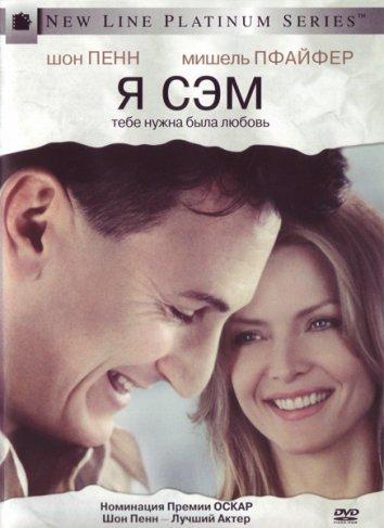 Смотреть Я – Сэм онлайн в HD качестве 720p