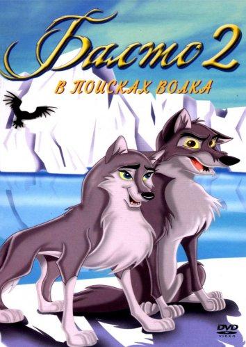 Смотреть Балто 2: В поисках волка онлайн в HD качестве 720p