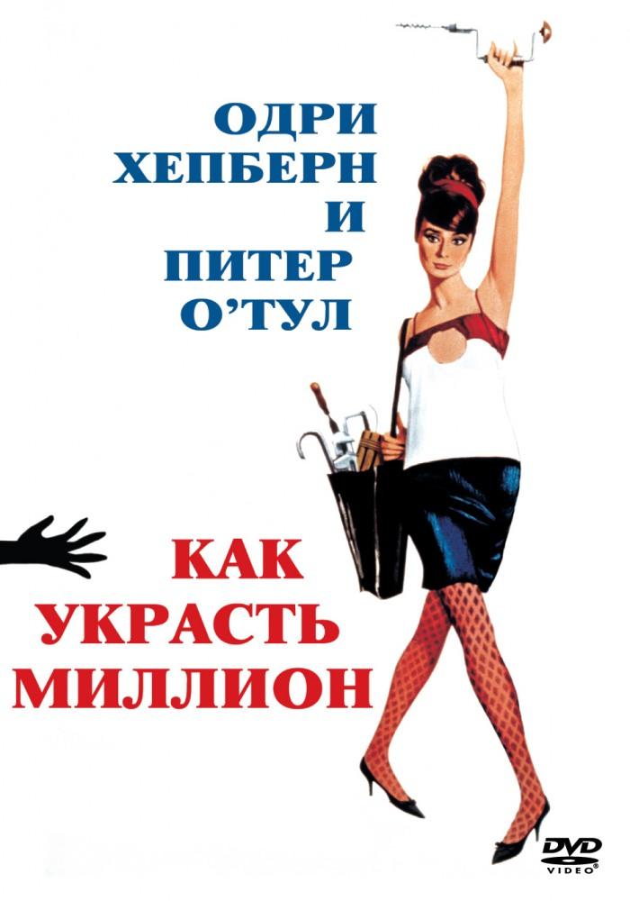 Как украсть миллион (1966) смотреть онлайн или скачать ...