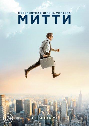 Смотреть Невероятная жизнь Уолтера Митти онлайн в HD качестве 720p