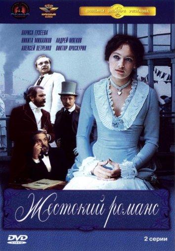 Смотреть Жестокий романс онлайн в HD качестве 720p
