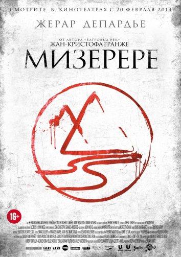 Смотреть Мизерере онлайн в HD качестве 720p