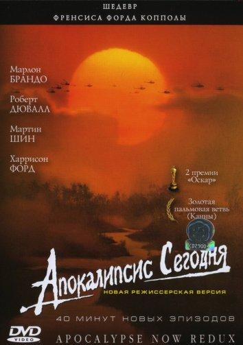 Смотреть Апокалипсис сегодня онлайн в HD качестве 720p