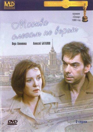 Смотреть Москва слезам не верит онлайн в HD качестве 720p