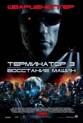 Смотреть Терминатор 3: Восстание машин онлайн в HD качестве 720p