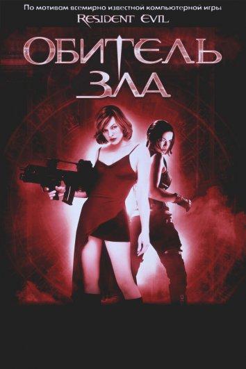 Смотреть Обитель зла онлайн в HD качестве 720p