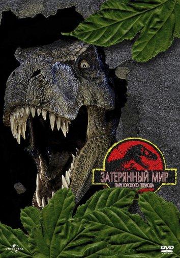 Смотреть Парк Юрского периода 2: Затерянный мир онлайн в HD качестве 720p