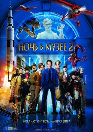 Смотреть Ночь в музее 2 онлайн в HD качестве 720p
