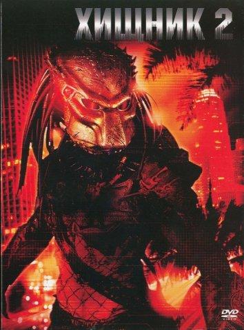 Смотреть Хищник 2 онлайн в HD качестве 720p