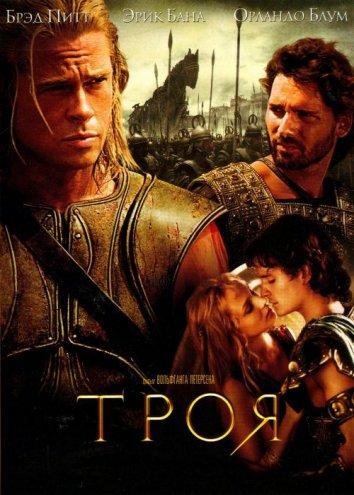 Смотреть Троя онлайн в HD качестве 720p