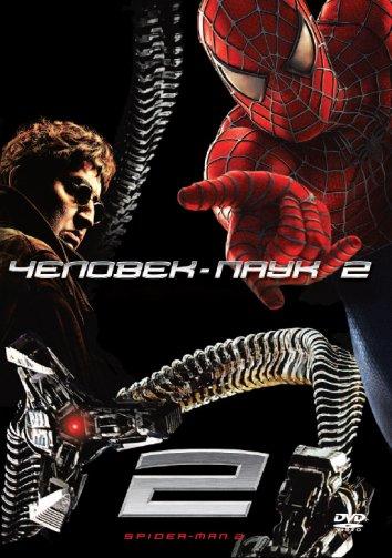 Смотреть Человек-паук 2 онлайн в HD качестве 720p