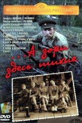 Советские Фильмы 1970-1985