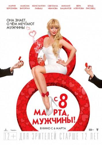 Смотреть С 8 марта, мужчины! онлайн в HD качестве 720p