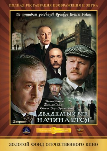 Смотреть Шерлок Холмс и доктор Ватсон: Двадцатый век начинается онлайн в HD качестве 720p