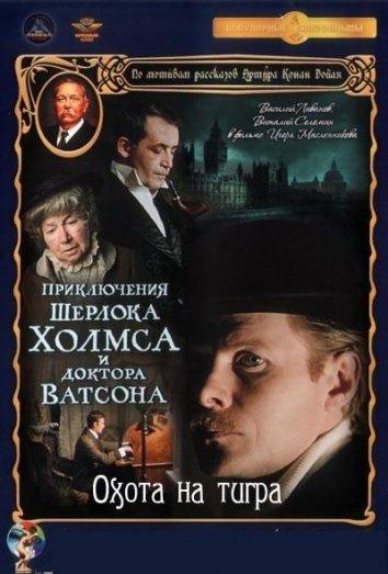 Смотреть Шерлок Холмс и доктор Ватсон: Охота на тигра онлайн в HD качестве 720p