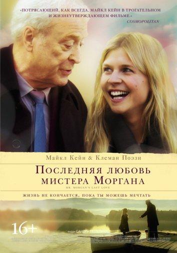 Смотреть Последняя любовь мистера Моргана онлайн в HD качестве 720p