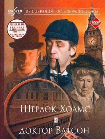 Смотреть Шерлок Холмс и доктор Ватсон: Знакомство онлайн в HD качестве 720p
